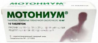 Мотониум 10мг 10 шт. таблетки покрытые пленочной оболочкой