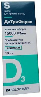 Дэтриферол 15000ме/мл 10мл капли для приема внутрь со вкусом аниса