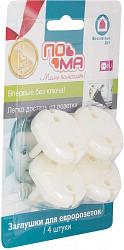 Пома (poma) заглушки для евророзеток №4 (2620)