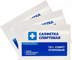Салфетка спиртовая антисептическая из нетканного материала стерильная 11,0х12,5см 250 шт.