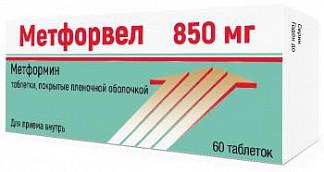 Метфорвел 850мг 60 шт. таблетки покрытые пленочной оболочкой