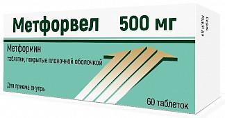 Метфорвел 500мг 60 шт. таблетки покрытые пленочной оболочкой