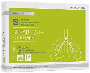 Бераксол-солофарм 7,5мг/мл 2мл 20 шт. раствор для приема внутрь и ингаляций