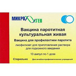 Вакцина паротитная живая 1 доза 10 шт. лиофилизат для приготовления раствора для подкожного введения