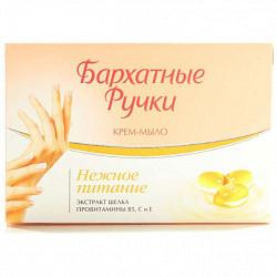 Бархатные ручки крем-мыло твердое нежное питание 75г