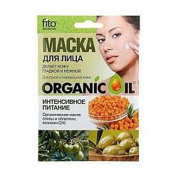 Органик ойл маска для лица интенсивное питание 25мл