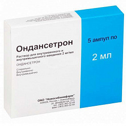 Ондансетрон 2мг/мл 2мл 5 шт. раствор для внутривенного и внутримышечного введения
