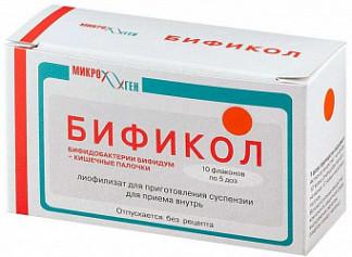 Бификол 5 доз 10 шт. лиофилизат для приготовления суспензии для приема внутрь