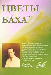 Книга -методичка цветы баха