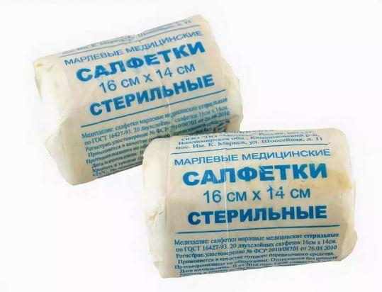 Салфетки марлевые стерильные двухслойные 16х14см 20 шт., фото №1