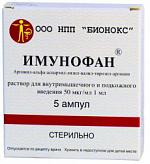 Имунофан 45мкг/мл 1мл 5 шт. раствор для внутримышечного и подкожного введения
