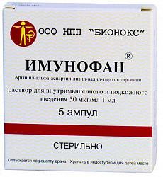 Имунофан 45мкг/мл 1мл 5 шт. раствор для внутривенного и подкожного введения