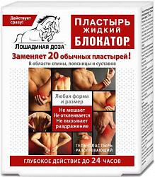 Лошадиная доза гель-пластырь жидкий разогревающий 75мл