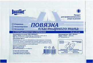Вариант повязка пластырного типа с суперадсорбентом стерильная 6х8см