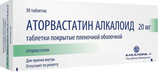 Аторвастатин алкалоид 20мг 30 шт. таблетки покрытые пленочной оболочкой, фото №1