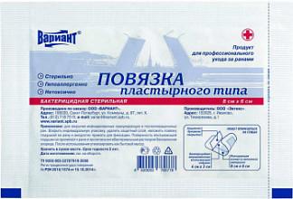 Вариант повязка пластырного типа стерильная бактерицидная 6х8см