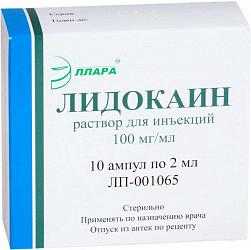 Лидокаин 100мг/мл 2мл 10 шт. раствор для инъекций