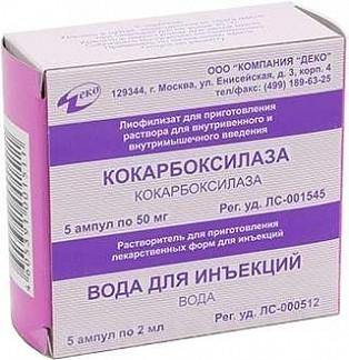 Кокарбоксилаза 50мг 5 шт. лиофилизат для приготовления раствора для внутривенного и внутримышечного введения