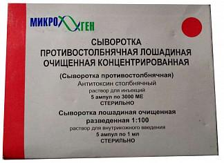 Сыворотка противостолбнячная 3000ме 5 шт. раствор для инъекций
