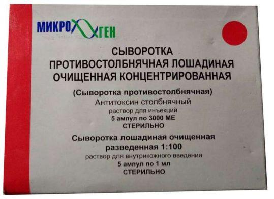 Сыворотка противостолбнячная 3000ме 5 шт. раствор для инъекций, фото №1
