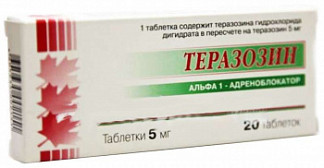 Теразозин 5мг 20 шт. таблетки