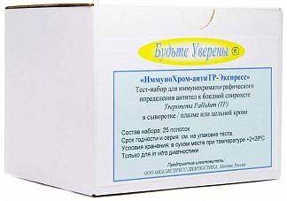 Тест иммунохром-анти тр-экспресс treponema pallidum