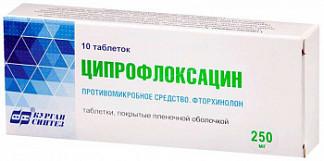 Ципрофлоксацин 250мг 10 шт. таблетки покрытые пленочной оболочкой