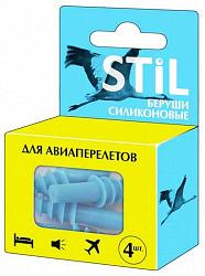 Стил беруши силиконовые для авиаперелетов 4 шт.