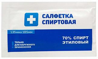 Салфетка спиртовая антисептическая из нетканного материала стерильная 135х185мм 10 шт.