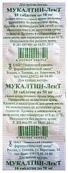 Лекарство мукалтин