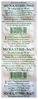 Мукалтин-лект 50мг 10 шт. таблетки