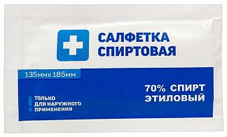 Салфетка спиртовая антисептическая из нетканного материала стерильная 135х185мм 150 шт.