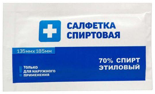 Салфетка спиртовая антисептическая из нетканного материала стерильная 135х185мм 150 шт., фото №1