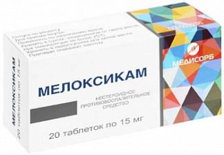 Мелоксикам 15мг 20 шт. таблетки