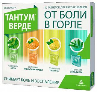 Тантум верде 3мг 40 шт. таблетки для рассасывания мультивкус