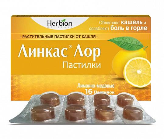 Линкас лор 16 шт. пастилки мед-лимон, фото №3