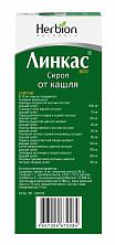 Линкас 120мл сироп без сахара, фото №2