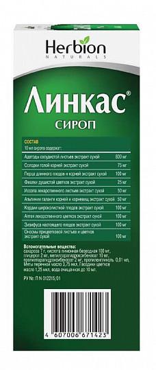 Линкас 120мл сироп, фото №2