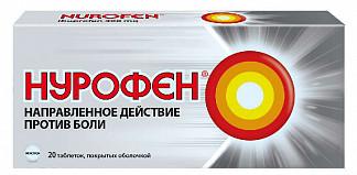 Нурофен 200мг 20 шт. таблетки покрытые оболочкой