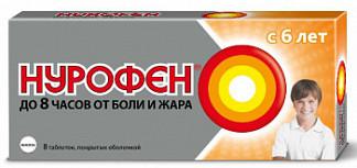 Нурофен 200мг 8 шт. таблетки покрытые оболочкой для детей с 6 лет