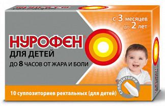 Нурофен 60мг 10 шт. суппозитории ректальные для детей