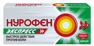 Нурофен экспресс цена