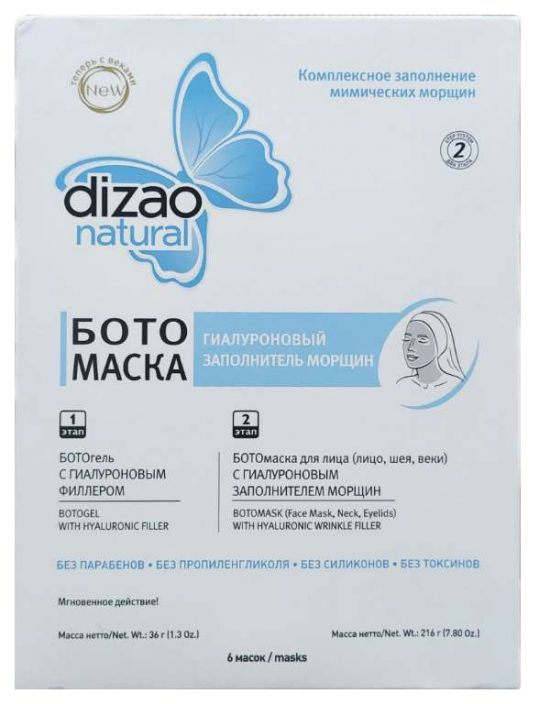 Дизао бото маска для глаз гиалуроновая заполнитель морщин 2 этапа 6 шт., фото №1