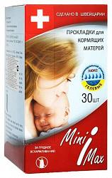Минимакс прокладки для кормящих люкс №30 (07381)