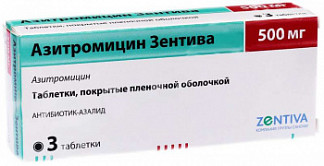 Азитромицин зентива 500мг 3 шт. таблетки покрытые пленочной оболочкой