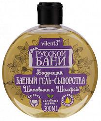 Вилента для русской бани бодрящий банный гель-сыворотка шиповник/шалфей 300мл