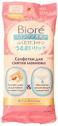 Биоре салфетки для снятия макияжа мини-упаковка 10 шт.