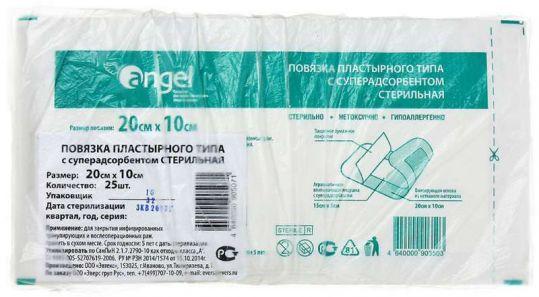 Ангел повязка пластырного типа с суперадсорбентом стерильная 20х10см 25 шт., фото №1