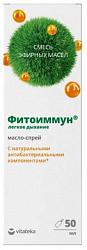 Витатека фитоиммун масло-спрей легкое дыхание 50мл