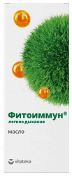 Витатека фитоиммун масло легкое дыхание 10мл